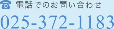 電話でのお問い合わせ 025-372-1183