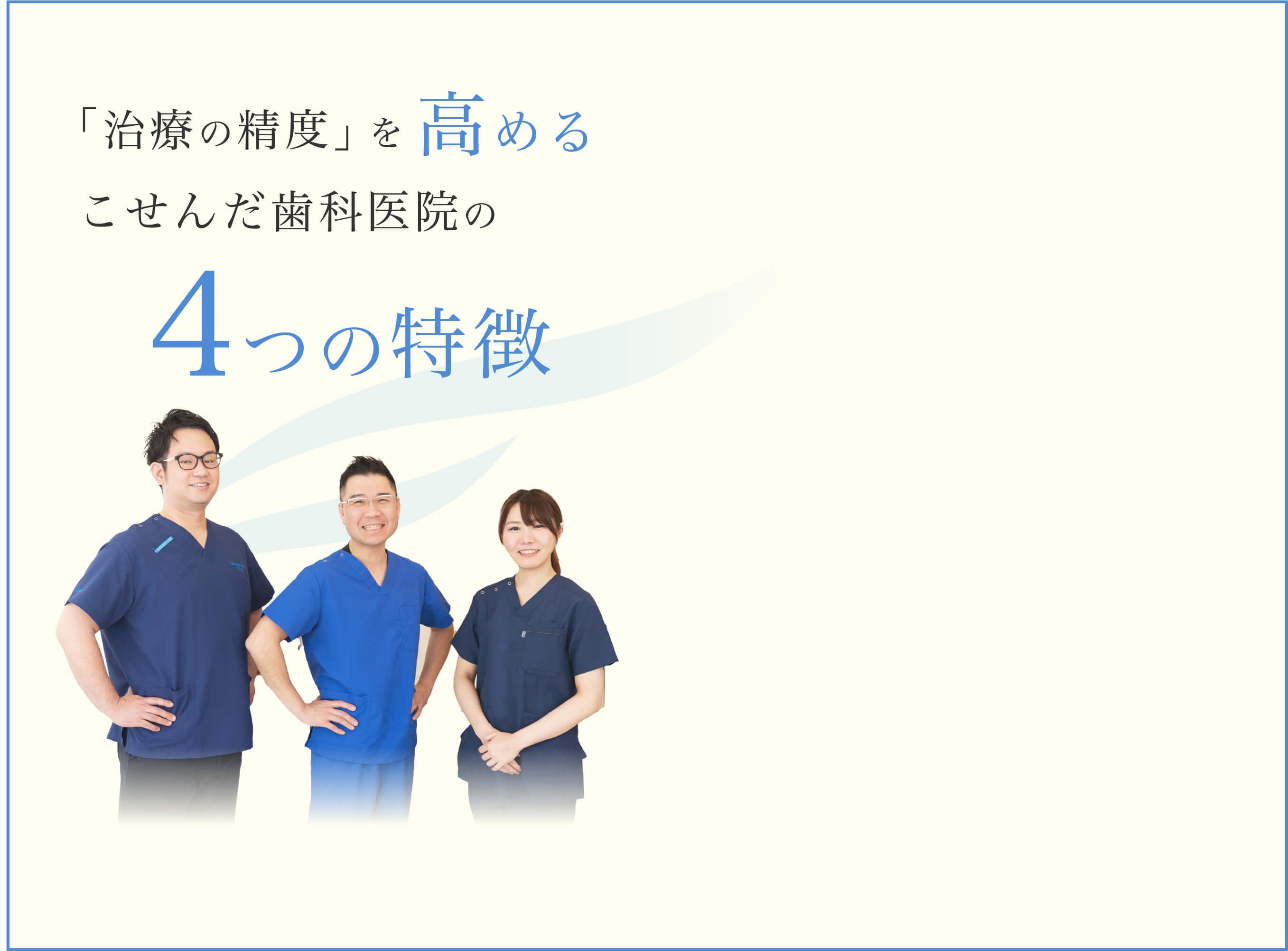 「治療の精度」を高める こせんだ歯科医院の4つの特徴