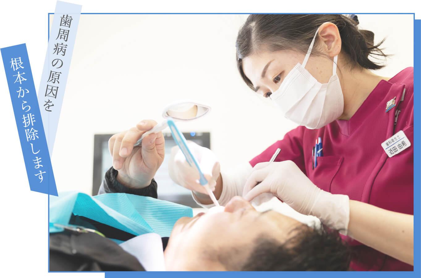 歯周病の原因を根本から排除します